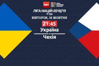 Україна - Чехія -1:0. Онлайн-трансляція матчу Ліги націй