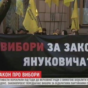 Под Радой начали бессрочную акцию из-за закона о выборах