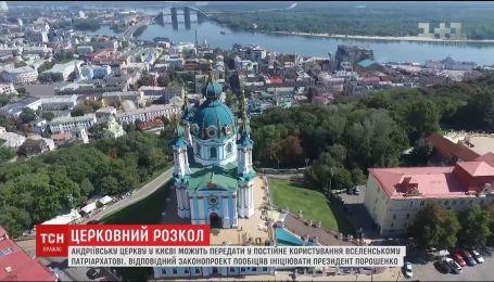 Порошенко предложил передать Андреевскую церковь Вселенскому патриарху