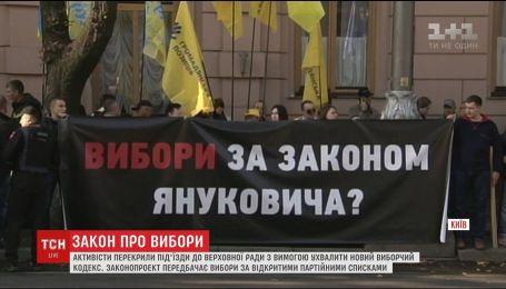 Активисты перекрыли входы и въезды в Верховную Раду с требованием принять избирательный кодекс