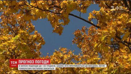 Бабье лето в Украине продлится до выходных