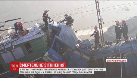 Два тепловоза столкнулись на Днепропетровщине, есть погибшие