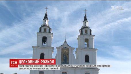 РПЦ залишиться без священних реліквій після розриву зв'язків із Константинополем