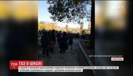 У Запоріжжі одна з учениць розпилила газовий балончик у школі