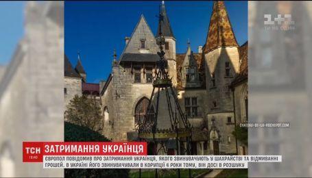 Прикидався мертвим. Європол затримав українця, який купив замок у Франції