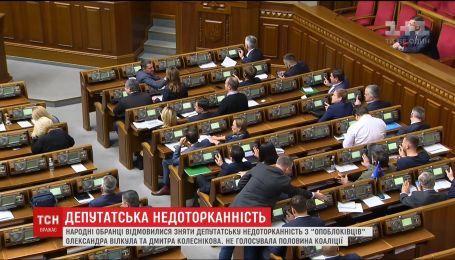 Нардепи не проголосували за притягнення до відповідальності Вілкула та Колеснікова