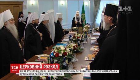 Церковний розкол. Які наслідки для РПЦ матиме розрив зв'язків із Константинополем