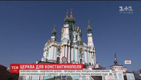 Андреевскую церковь могут передать в пользование Вселенскому Патриархату