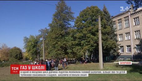 В запорожской школе девочка-подросток распылила газовый баллончик
