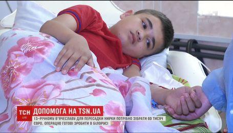 Родители 13-летнего Вячеслава просят помочь собрать средства на трансплантацию почки для сына