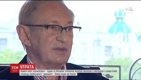 Умер легендарный футболист и тренер Олег Базилевич