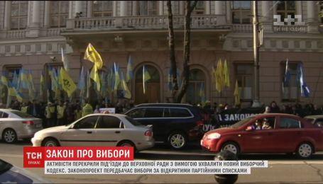 Под Верховной Радой активисты требовали окончательно принять избирательный кодекс