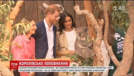 Беременная Меган Маркл и принц Гарри прибыли с визитом в Австралию