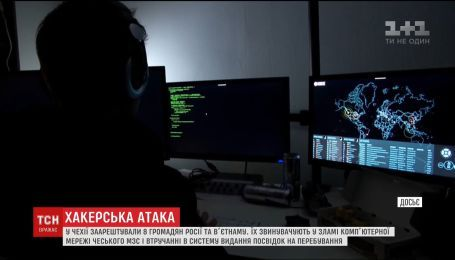 В Праге арестовали хакеров из России и Вьетнама, которых обвиняют во взломе компьютерной сети МИД