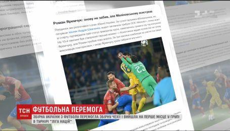 Збірна України з футболу вийшла на перше місце в групі в турнірі Ліга Націй