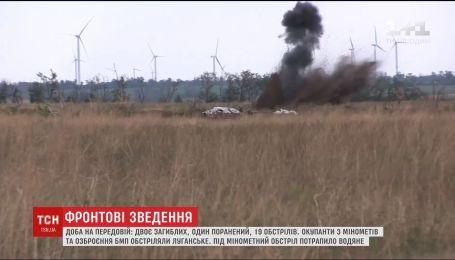 Боевики открывают огонь вдоль всей линии фронта, есть погибшие