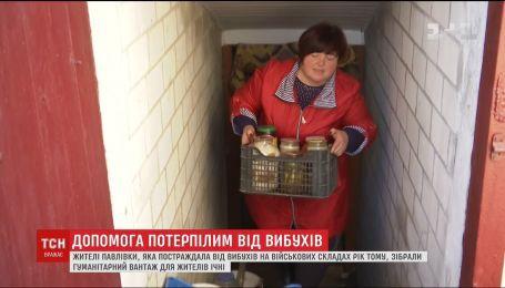 Люди, які торік пережили вибухи під Калинівкою, збирають гуманітарну допомогу для Ічні