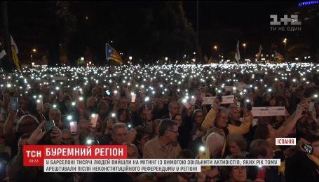 Річниця затримань. Тисячі людей вийшли на мітинг у Барселоні