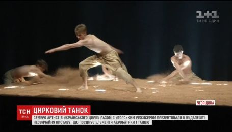 Українці презентували незвичайне шоу в Угорщині