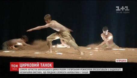 Украинцы презентовали необычное шоу в Венгрии