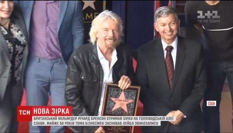 Британський мільярдер Річард Бренсон отримав зірку на голлівудській Алеї слави