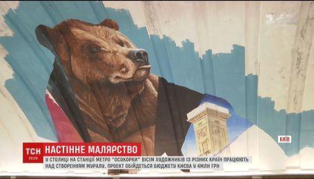 """У Києві на станції метро """"Осокорки"""" почали створення нового муралу"""