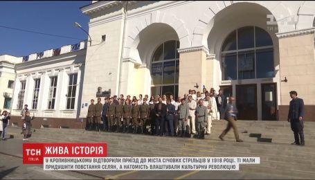 В Кропивницкому реконструировали приезд в город сечевых стрельцов в 1918 году