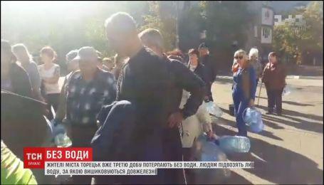 Жители Торецка третьи сутки страдают без воды
