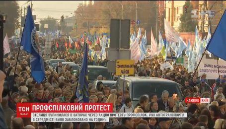 В Киеве проходит акция протеста профсоюзов