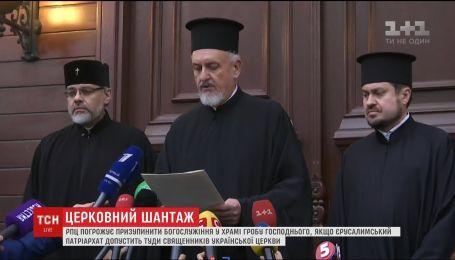 РПЦ шантажує Єрусалимський патріархат призупиненням богослужінь у Храмі Гроба Господня