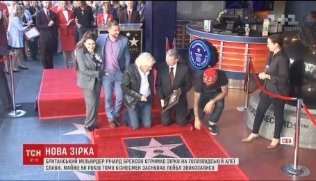 Річард Бренсон отримав зірку на голлівудській алеї слави за внесок в індустрію розваг