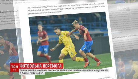 Сборная Украины по футболу победила сборную Чехии в матче Лиги Наций