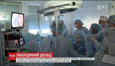 Американские хирурги обучают украинских врачей новой технике лапароскопических операций