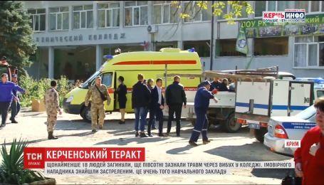 Теракт в Керчи: в политехническом колледже взорвали взрывное устройство