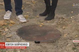 В Николаеве мужчина с 5-месячным ребенком на руках провалился в канализационный люк