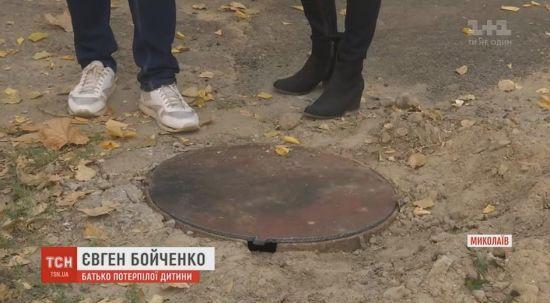 В Миколаєві чоловік із 5-місячною дитиною на руках провалився в каналізаційний люк