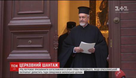 Церковный шантаж: РПЦ угрожает приостановить богослужения в Храме Гроба Господня