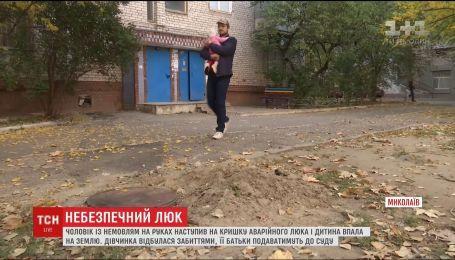 В Николаеве отец с 5-месячным ребенком на руках провалился в канализационный люк