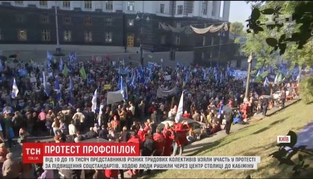 Протест профсоюзов: педагоги, медики, шахтеры требовали у Кабмина повышения заработных плат