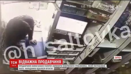 В Харькове продавец голыми руками чуть не схватила вооруженного грабителя