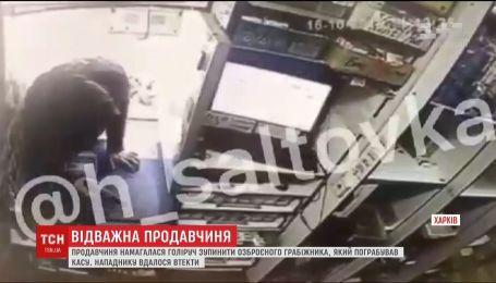 У Харкові продавчиня голіруч ледь не схопила озброєного грабіжника