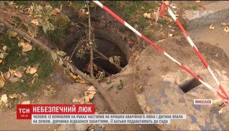 У Миколаєві чоловік із 5-місячною дитиною на руках провалився в каналізаційний люк
