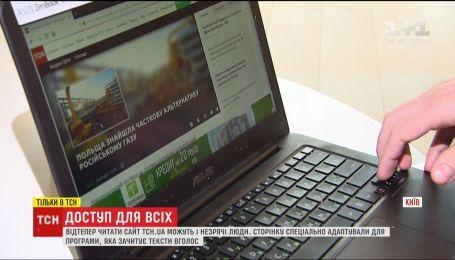 ТСН.ua стал первым в Украине новостным сайтом, который адаптировали для незрячих