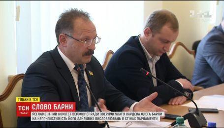 Попри тиск депутатів, Олег Барна так і не вибачився перед журналістом за свою лайку