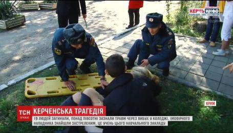 Адміністрація президента усю відповідальність за теракт у Керчі поклала на окупантів