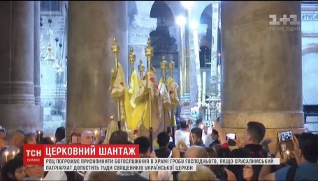 РПЦ шантажирует Иерусалимский патриархат