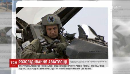 В авиакатастрофе в Винницкой области погиб 44-летний подполковник из Калифорнии