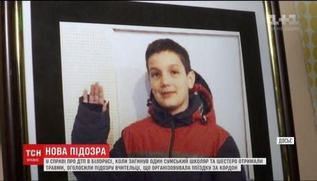 Вчительці, яка організувала поїздку дітей до Польщі, загрожує в'язниця
