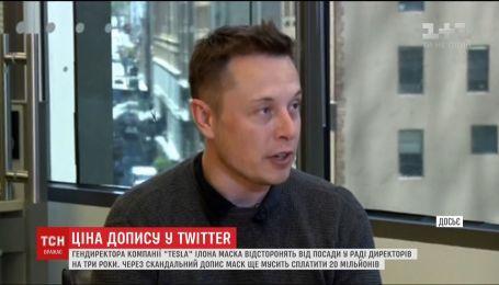 Ілона Маска на три роки відсторонили від посади у Раді директорів Tesla
