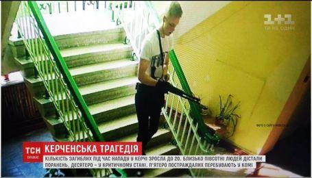 Кількість загиблих під час теракту у Керчі зросла до 20 осіб